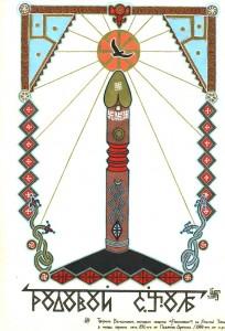 Рисунок 1. Велеслав, волхв общины «Родолюбие». Родовой столб