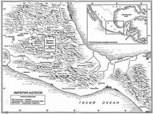 Империя Ацтеков_ Долина Мехико.